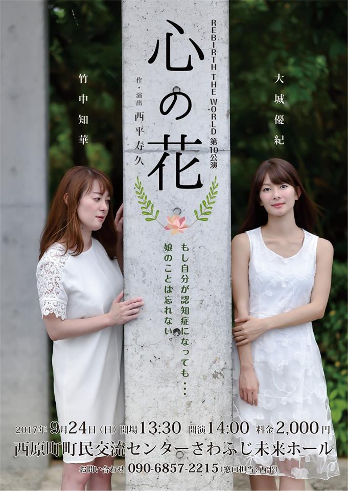 「心の花」さわふじ未来ホール