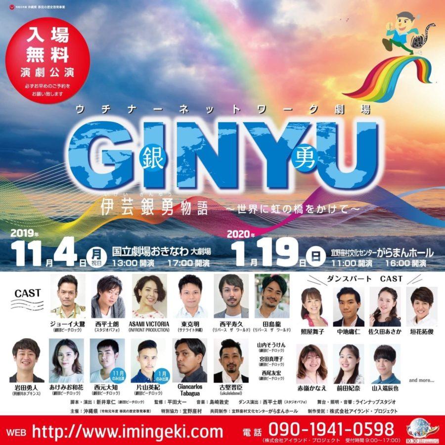 国立劇場「GINYU」